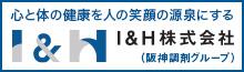 I&H�������